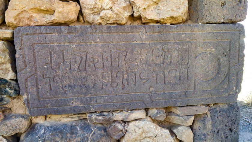سنگ آرامگاه در دیواره صومعه