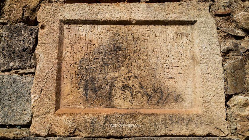 لوح سر در صومعه زاکاریا Saint Zachary